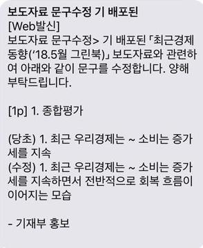 지난 11일 기재부는 문자 메시지를 통해 '그린북' 종합평가 문구를 수정했다.
