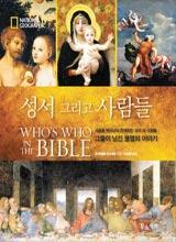 '성서 그리고 사람들'