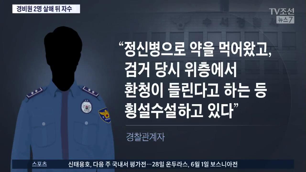 20대 남성, 오피스텔 경비원 2명 흉기 살해 뒤 자수