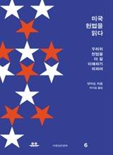 '미국 헌법을 읽다'