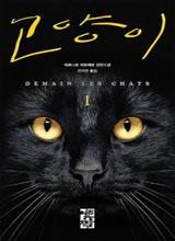 '고양이1·2'