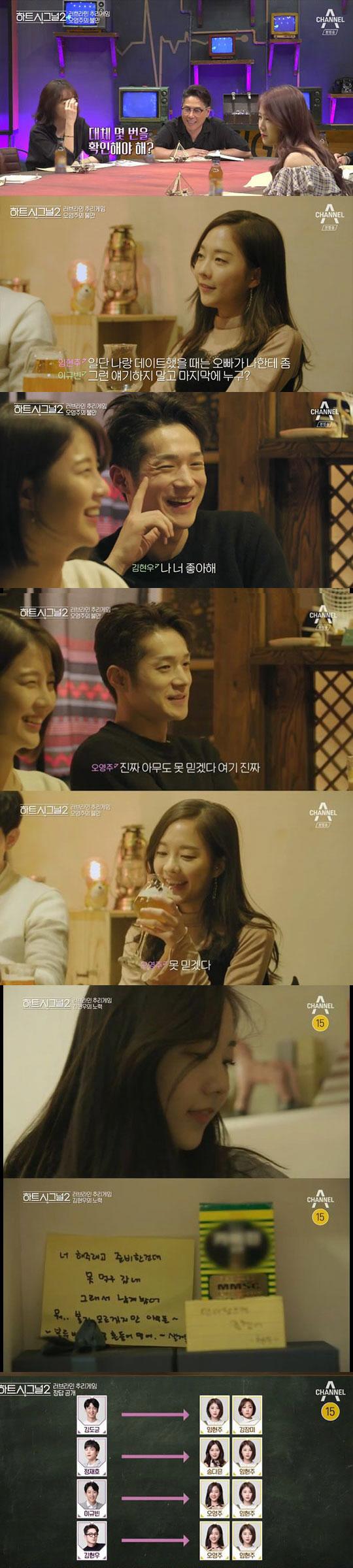 "[SC리뷰]""오영주vs임현주""…'하트시그널2' 김현우의 마지막 선택"
