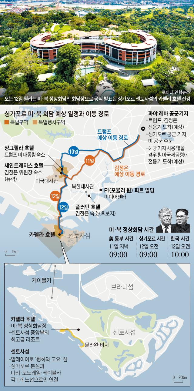 싱가포르 미, 북 회담 예상 일정과 이동 경로 그래픽
