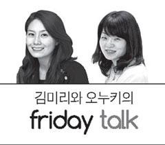 [김미리와 오누키의 friday talk]