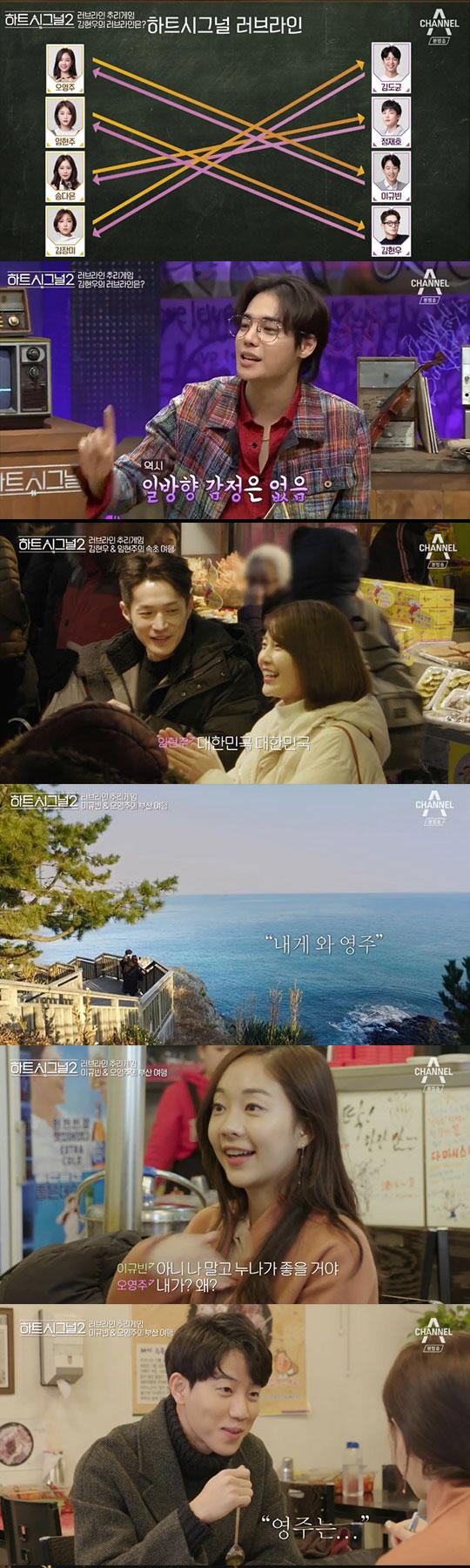"""[SC리뷰]""""김현우→이규빈""""…'하트시그널2' 오영주 향한 진심 통했다"""