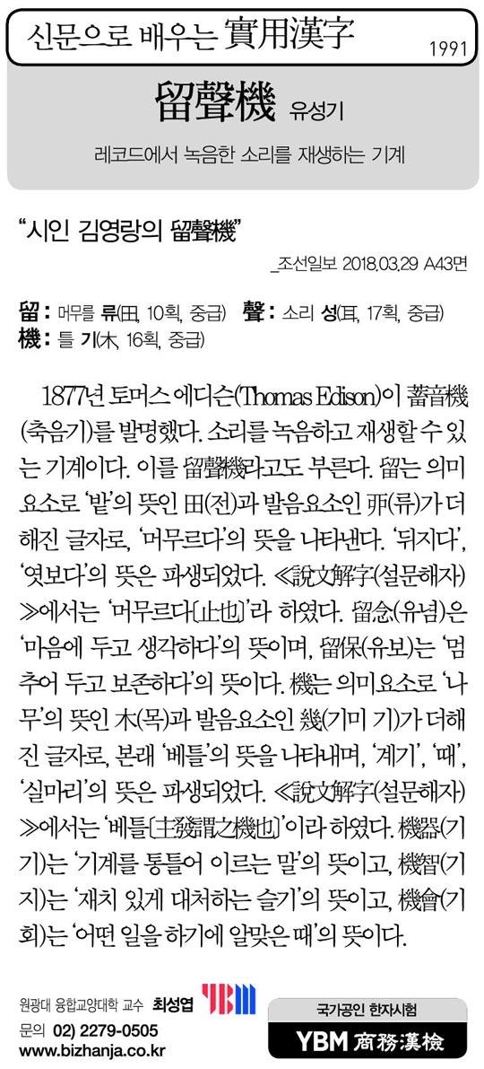 [신문으로 배우는 실용한자] 유성기(留聲機)