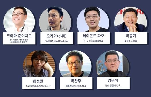 넥스트 VR 2018 콘퍼런스 기조강연자. / IT조선