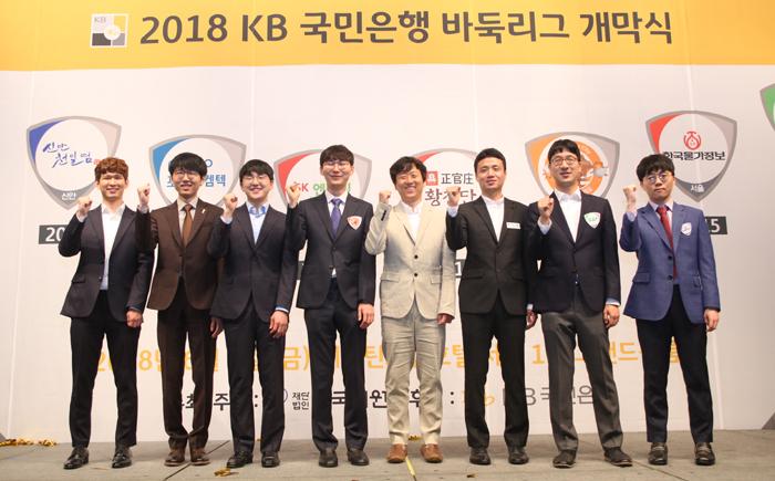 지난 8일 조선호텔서 열린 KB바둑리그 개막식에서 필승을 다짐하는 출전 8개 팀 주장들.
