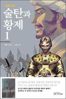 '만화로 보는 술탄과 황제'