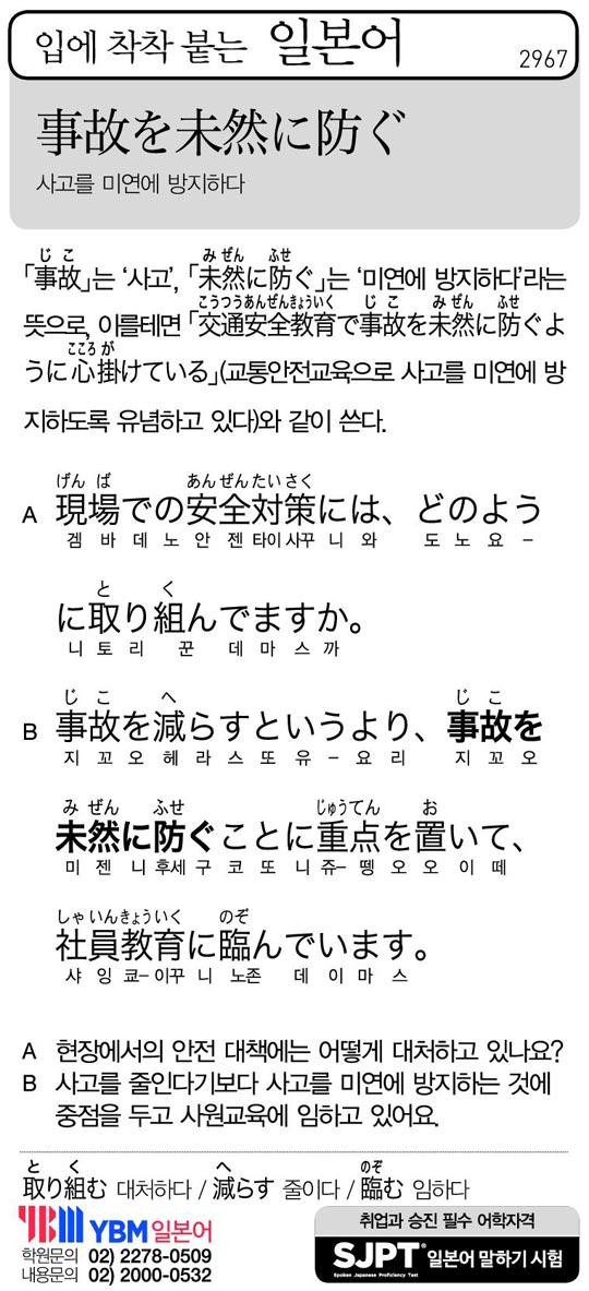 [입에 착착 붙는 일본어] 사고를 미연에 방지하다
