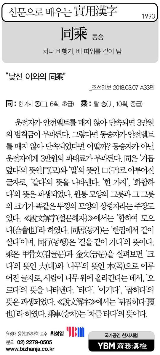 [신문으로 배우는 실용한자] 동승(同乘)
