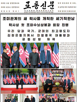 북한 노동신문은 13일 자 1~4면에서 12일 싱가포르에서 열린 미·북 정상회담을 자세히 보도했다.