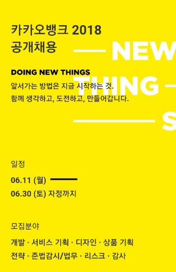 카카오뱅크 경력직 100명 공개채용…30일까지 접수