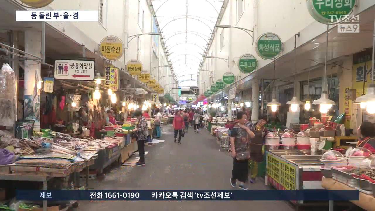 등 돌린 부산·울산·경남