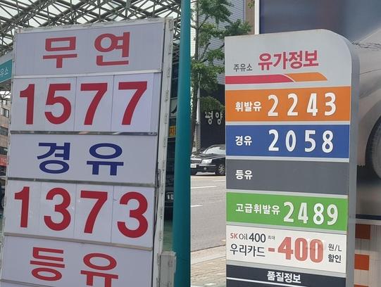 지난 14일 서울 성북구 강산주유소(왼쪽)과 서울 중구 장충주유소의 가격 안내판 /조지원 기자