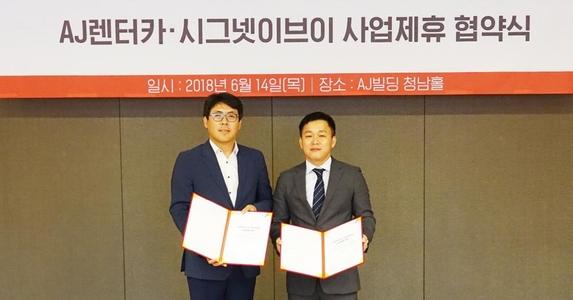 최숭 AJ렌터카 전략기획본부 상무(왼쪽)와 이충열 시그넷이브이 이사(오른쪽)가 14일 AJ그룹 서울