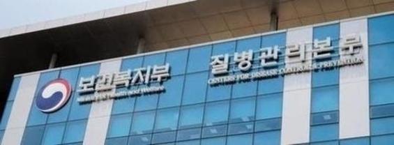 충북 오송에 위치한 질병관리본부 전경. /질병관리본부 제공