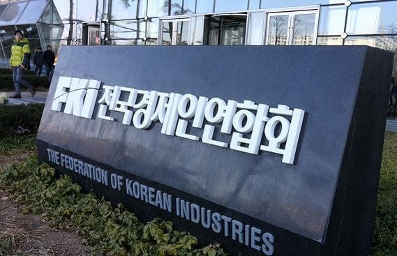 서울 여의도의 전경련 회관./김연정 객원기자