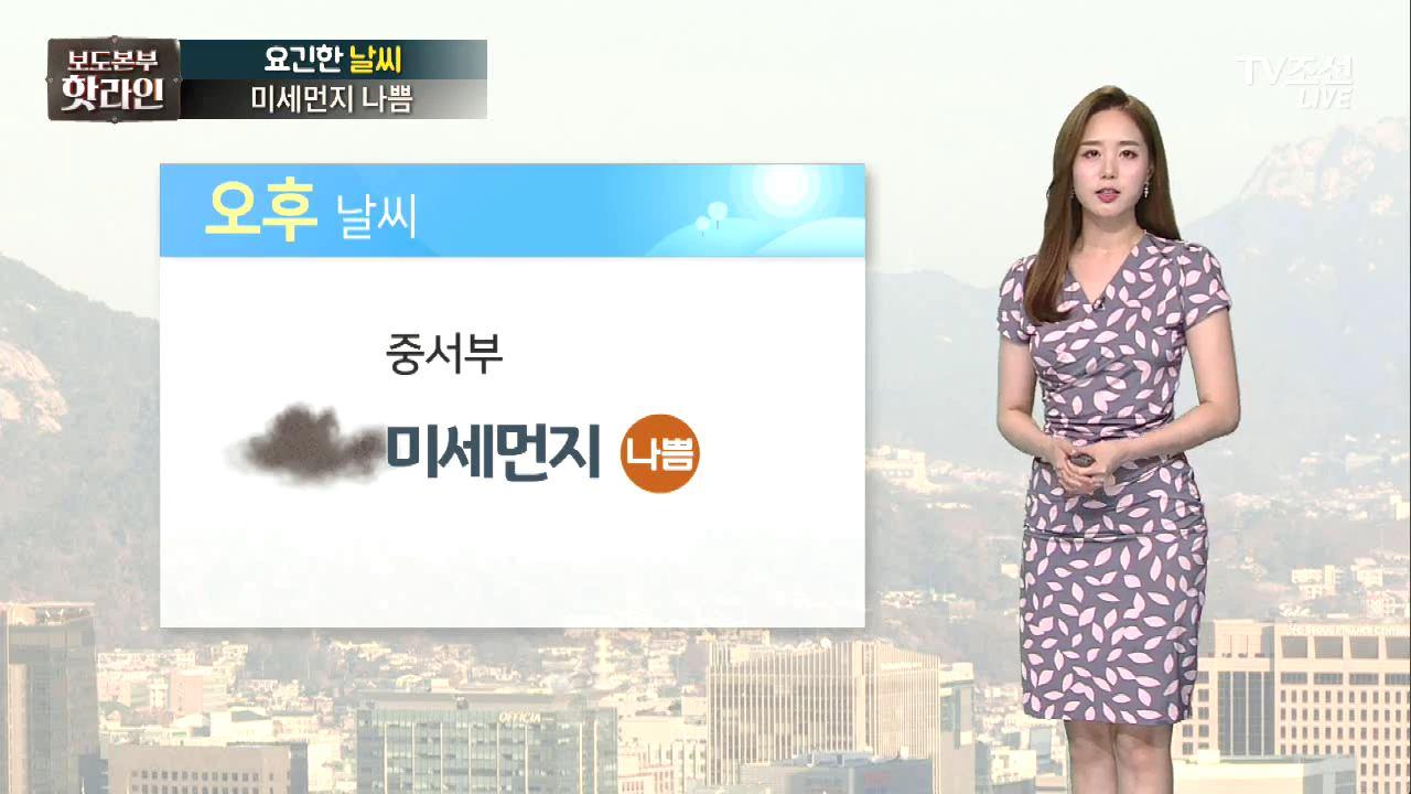 [날씨] 충북·전북 미세먼지↑…새벽까지 제주 장맛비