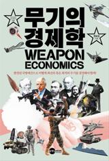주한미군에 천문학적 돈? 무기의 비용 대비 효과 분석