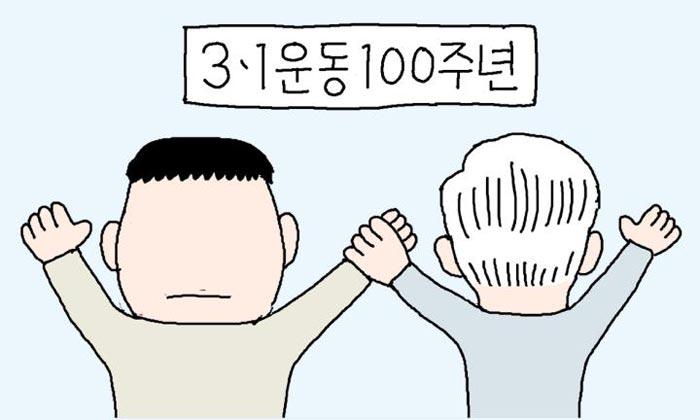 [만물상] '3·1운동 100주년' 남북 공동 사업