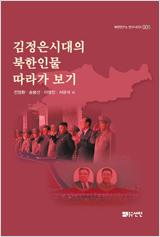 김정은 시대의 북한 인물 따라가 보기