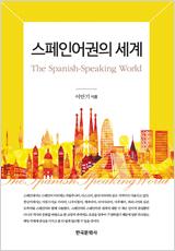 스페인어권의 세계