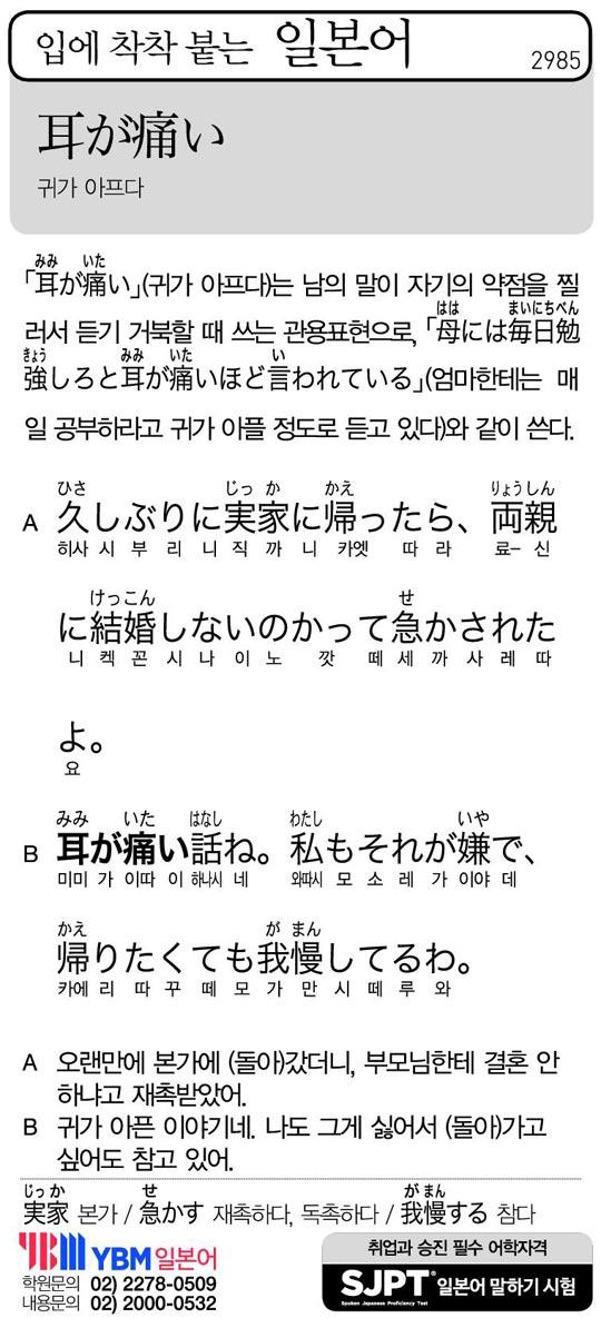 [입에 착착 붙는 일본어] 귀가 아프다