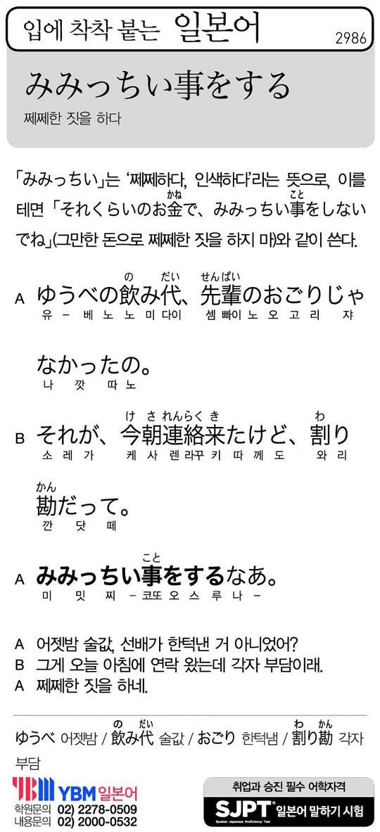 [입에 착착 붙는 일본어] 쩨쩨한 짓을 하다