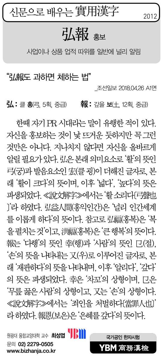 [신문으로 배우는 실용한자] 홍보(弘報)