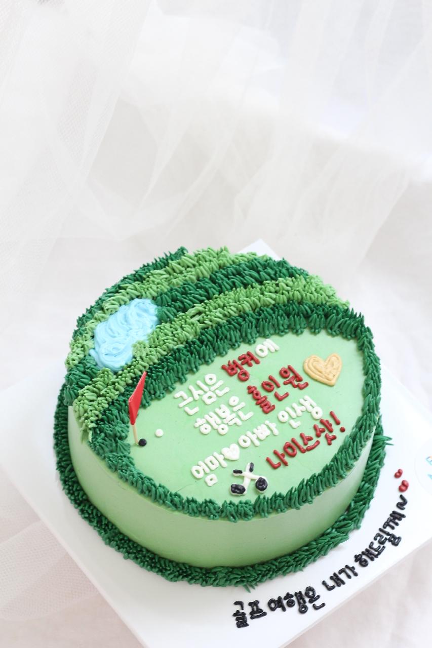 '엄마 아빠 인생, 나이스샷'이라고 새긴 생일 축하 케이크. /림메이드 케이크공방