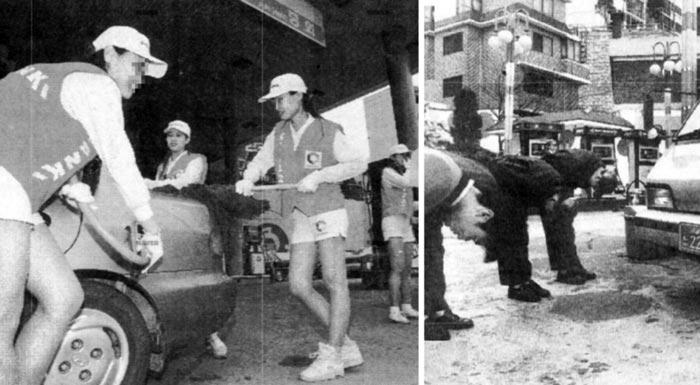 핫팬츠 차림 여대생들이 미소 지으며 고객에게 주유와 유리창 청소를 해 주는 서울의 한 주유소(왼쪽·경향신문 1995년 4월 14일 자).