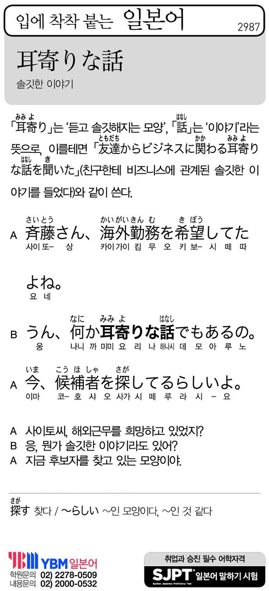 [입에 착착 붙는 일본어] 솔깃한 이야기