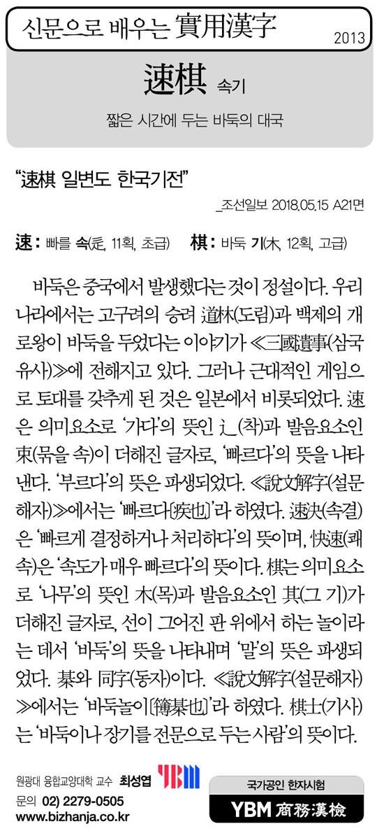 [신문으로 배우는 실용한자] 속기(速棋)