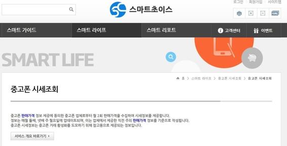 10일부터 제공되는 '중고폰 시세조회 서비스'. /스마트초이스 홈페이지 캡쳐