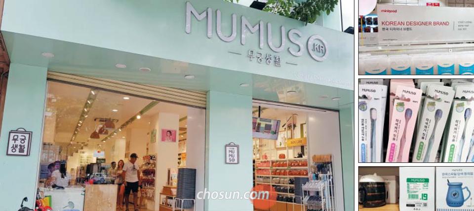 호찌민 시내에 있는 생활용품 매장 'MUMUSO(무무소)' 입구. 중국에 본사를 둔 기업이지만 간판에 한글 상호 '무궁생활'과 한국 인터넷 사이트 주소에 들어가는 '.KR' 표시를 사용해 한국 기업으로 착각하기 쉽다(왼쪽 사진). 미니굿 매장 내 안내판에도 한글로 '한국 디자이너 브랜드'라고 적어 뒀다(오른쪽 위). 제품 포장에도 한글로 '착색 제거 칫솔', '한국 스타일 단색 창의컵'이 쓰여 있다(오른쪽 가운데와 아래).