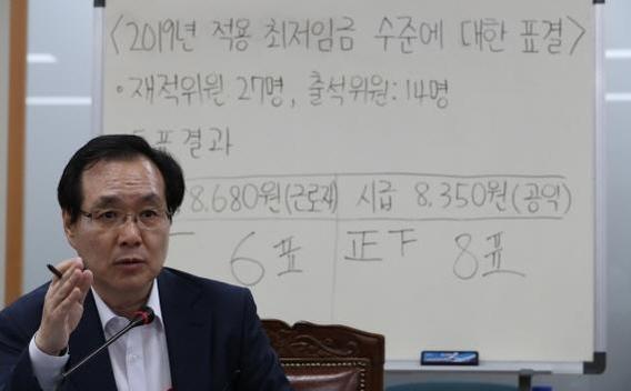 류장수 최저임금위원회 위원장이 14일 2019년도 최저임금 결정 과정을 설명하고 있다. /연합뉴스