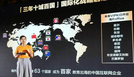 중국 온라인 영어교육 유니콘인 VIPKID 창업자 미원쥐앤이 2일 베이징에서 3년내 100개국가로 서비스 지역을 확대하겠다는 국제화 전략을 발표하고 있다. /VIPKID 제공