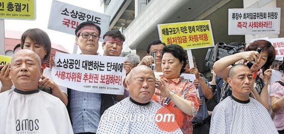 최저임금 반발, 삭발하는 소상공인들