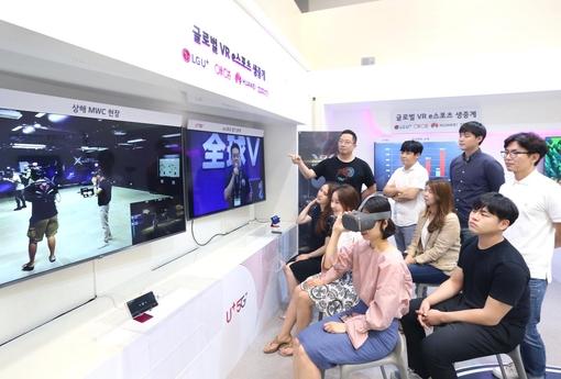 LG유플러스가 6월 선보인 글로벌 VR e스포츠 생중계 전시관. /LG유플러스 제공