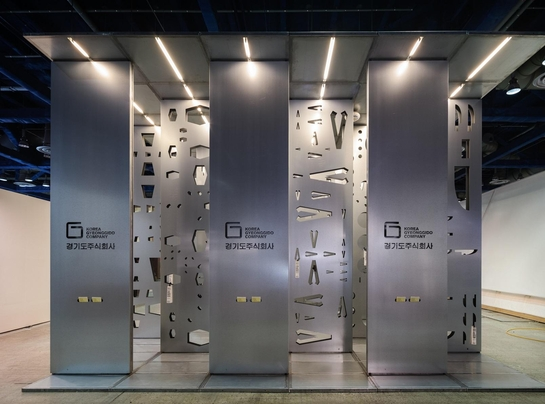 2017년 12월 열린 서울디자인페스티벌에 마련한 경기도주식회사 디자인 부스/ 경기도주식회사 제공