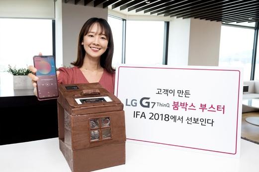고객이 G7 씽큐의 붐박스 스피커를 홍보하기 위해 만든 붐박스 부스터가 해외 유명 전시회 'IFA'에 소개될 계획이다. /LG전자 제공