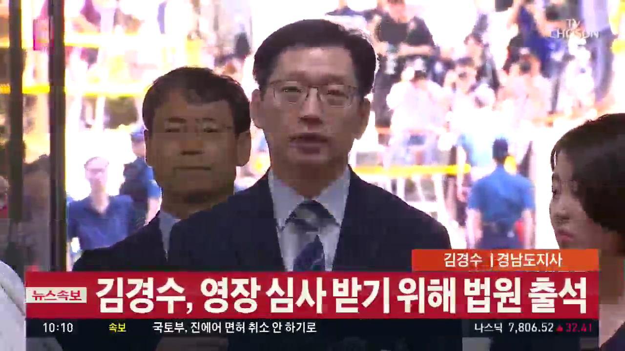 김경수 지사, 영장심사 출석…'성실히 입장 소명하겠다'