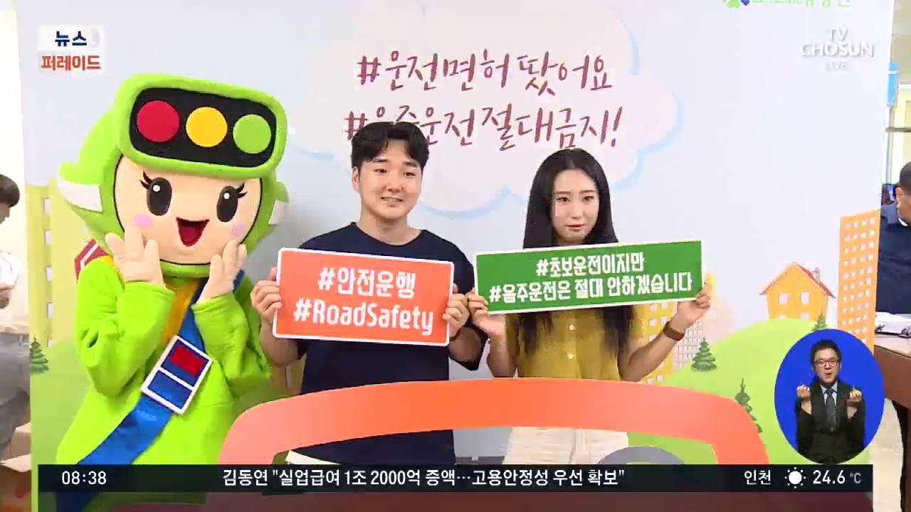 도로교통공단, 시험장 현장서 음주운전 근절 캠페인
