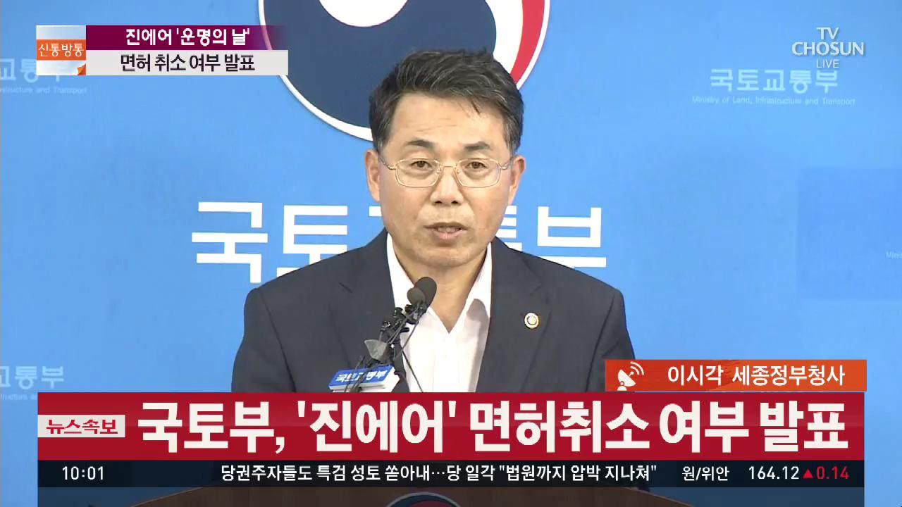 국토부 '진에어 면허 유지…일정기간 신규 노선 불허'