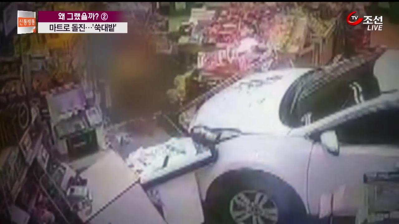 마트로 돌진한 SUV 차량…순식간에 '아수라장'
