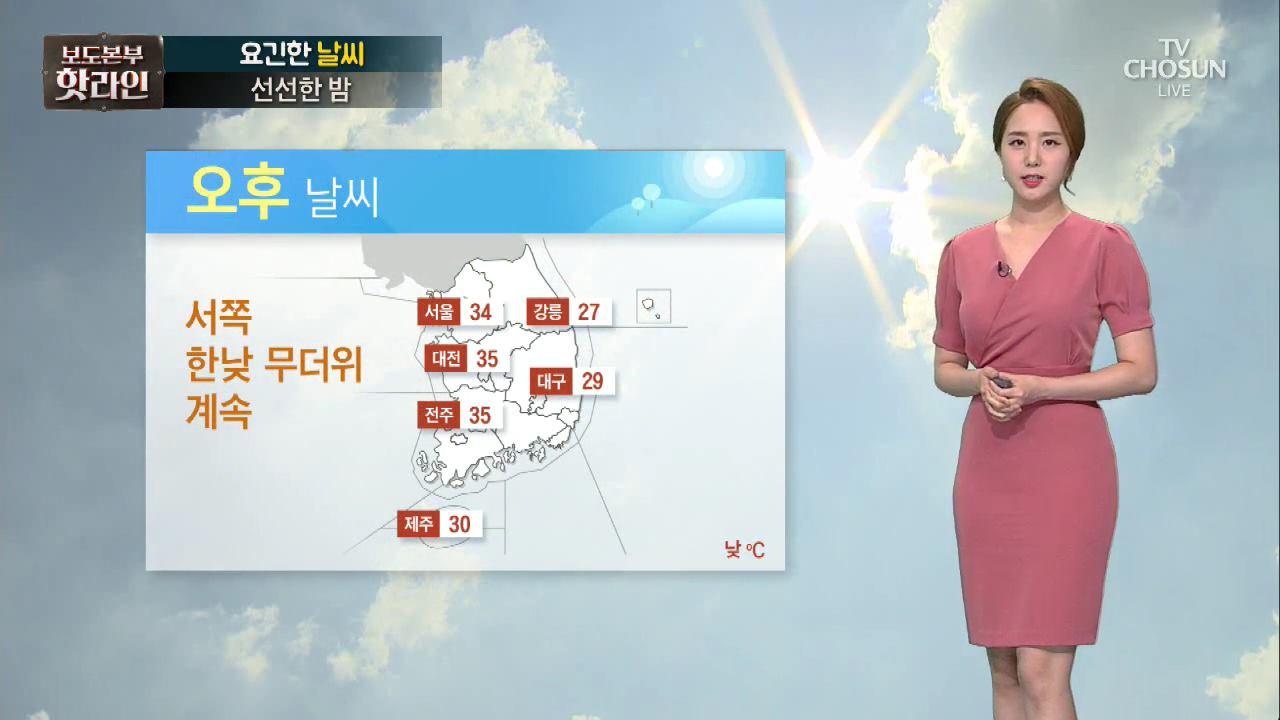 [날씨] 서쪽 '35도' 한낮 무더위 계속…동쪽 폭염 주춤