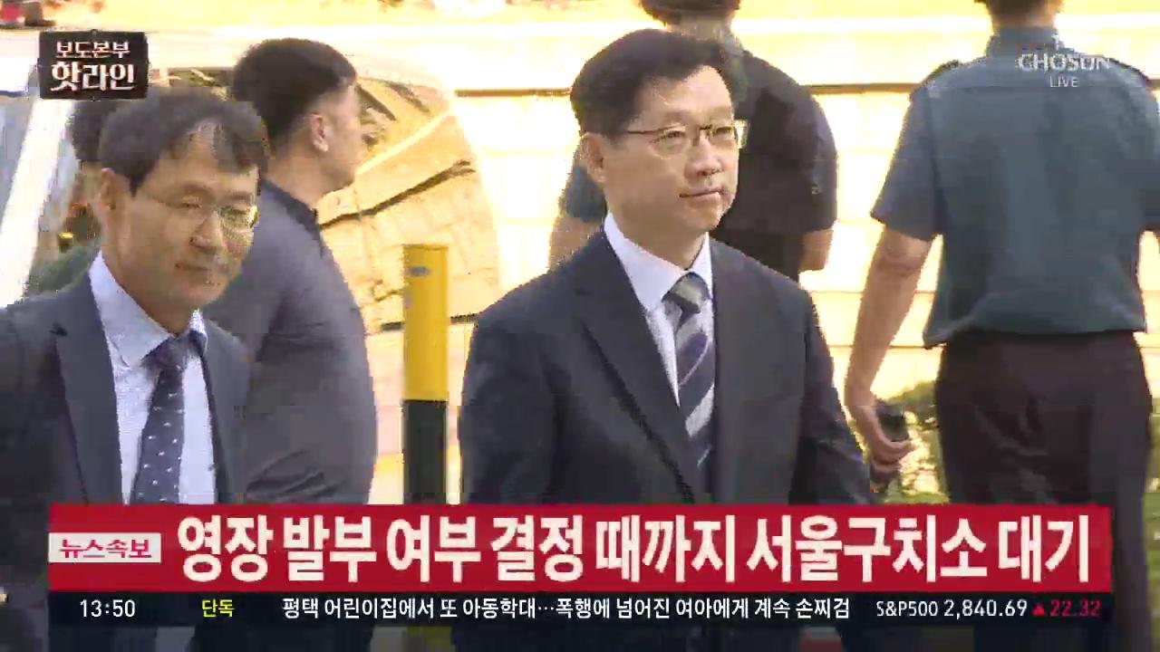 영장심사 마친 김경수…서울구치소서 결과 대기