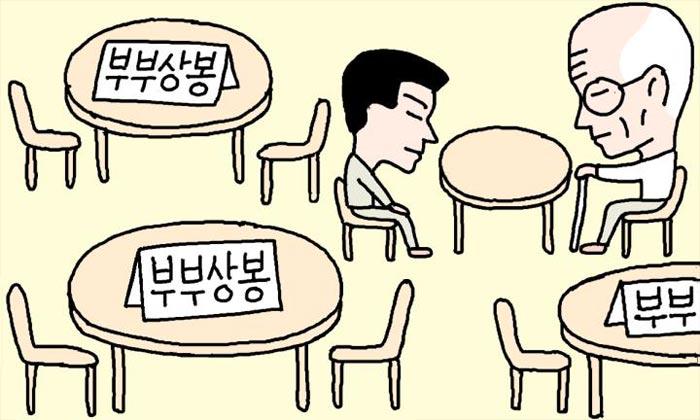 [만물상] 사라진 부부 상봉