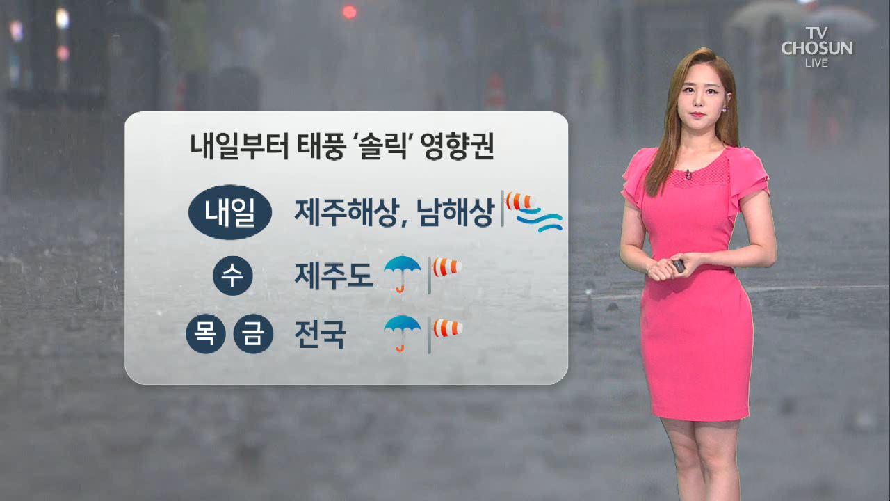 [날씨] '대전·전주 35도' 끝나지 않는 폭염…내일부터 태풍 직접 영향